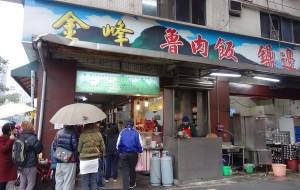 台湾美食-金峰鲁肉饭