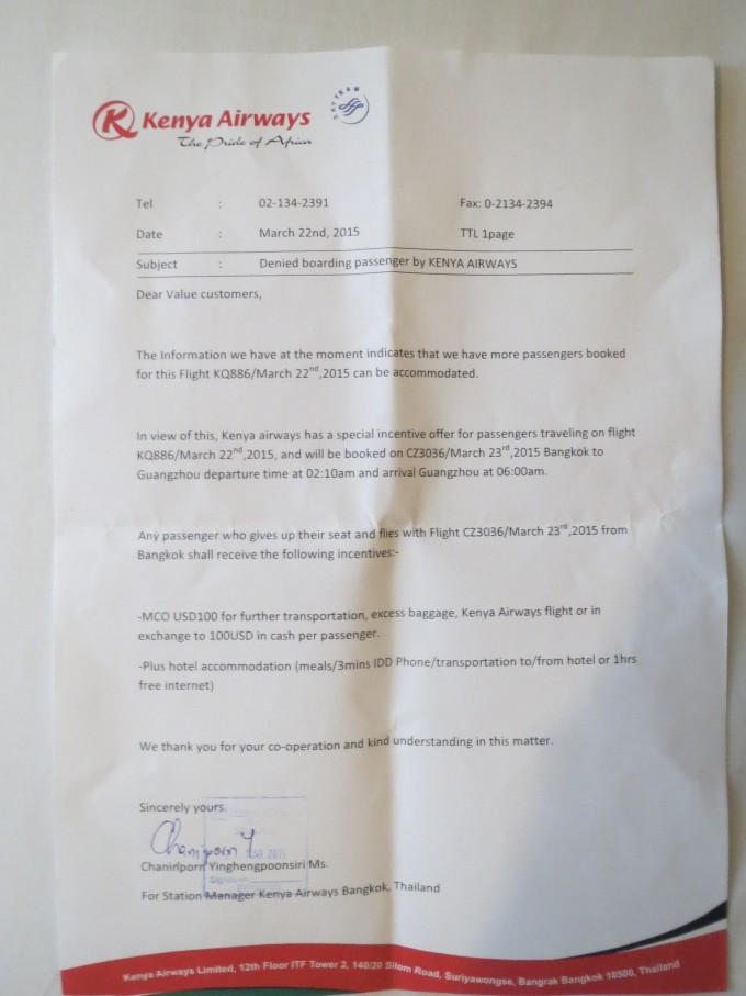 曼谷/这张是凭道歉信在泰国机场相关办公室打的证明回国后,与道歉信...