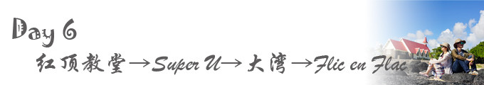 Day 6:红顶教堂→Super U