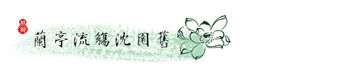 绍兴——兰亭流觞沈园旧