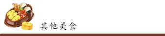 烧肉、寿喜锅等其他美食(京都)