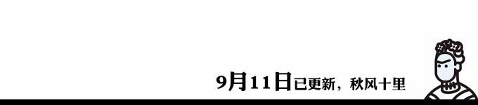 9月12日已更新——秋风十里