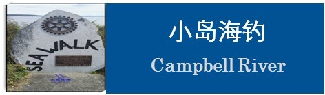 Campbell River海钓