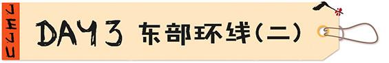 【DAY3】东部环线(二)