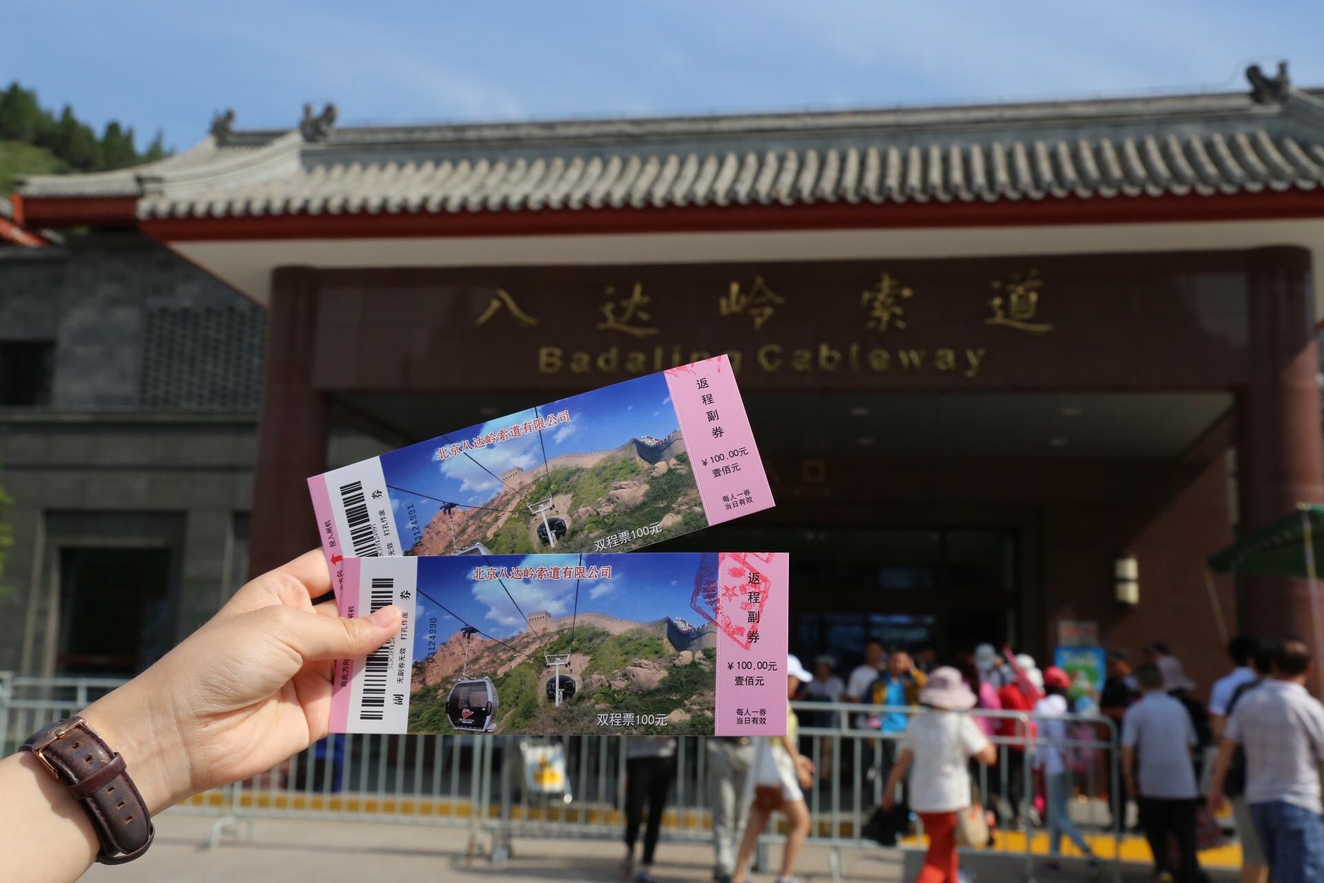 China BeiJing Badaling Great Wall