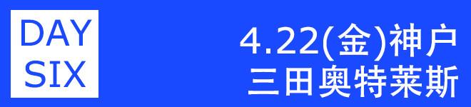 D6:4.22 周五 神户三田奥特莱斯——宿大阪