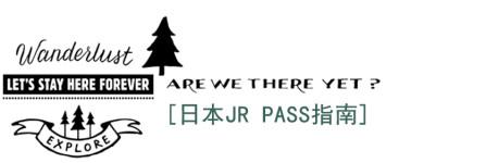 日本JR PASS指南(包含北海道、大阪、东京)