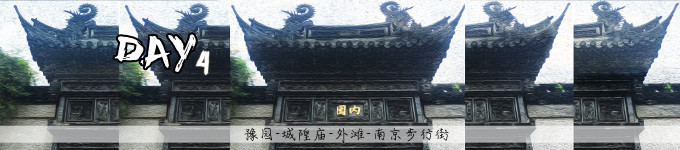 D4:雨停天晴 上海再见!