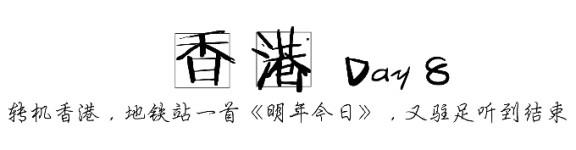 DAY8 香港|转机香港,地铁站一首《明年今日》,又驻足听到结束