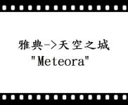 """雅典->天空之城""""Meteora"""""""