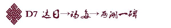 D7 达日→玛多→两湖一碑