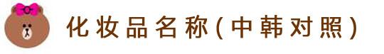 化妆品名称(中韩对照)