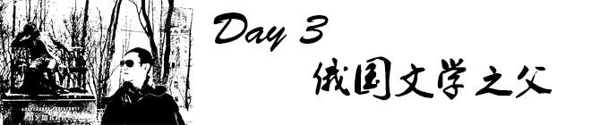 Day3:俄国文学之父