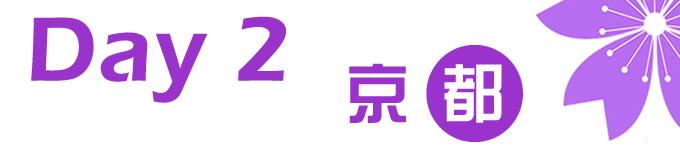 Day2 京都
