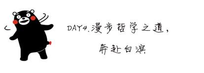 DAY4.去白滨看海