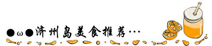 ●ω●济州岛美食推荐…