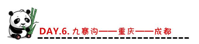 DAY.6. 九寨沟——重庆——成都