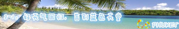 3-1:好天气回归,告别蓝色天堂