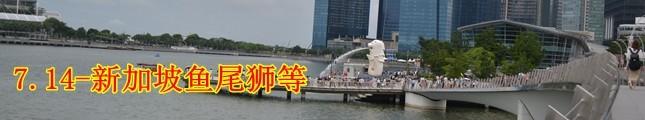 7.14新加坡-鱼尾狮等