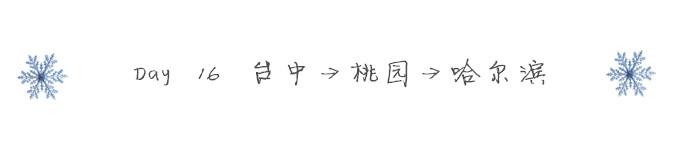 Day 16 台中→桃园→哈尔滨