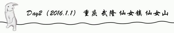 Day2(2016.1.1) 重庆 武隆 仙女镇 仙女山