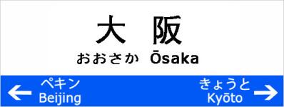 ≡≡≡ 大阪篇 ≡≡≡
