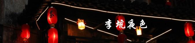 『二』小桥流水•李坑夜色
