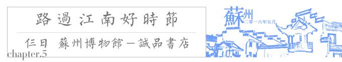 苏州博物馆-诚品书店