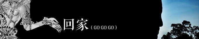 DAY 6 回家 GO GO GO
