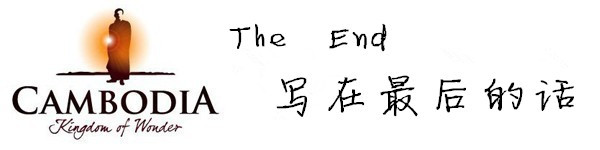 The End — 写在最后的话